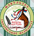 Факультет української філології Уманського державного педагогічного університету імені Павла Тичини