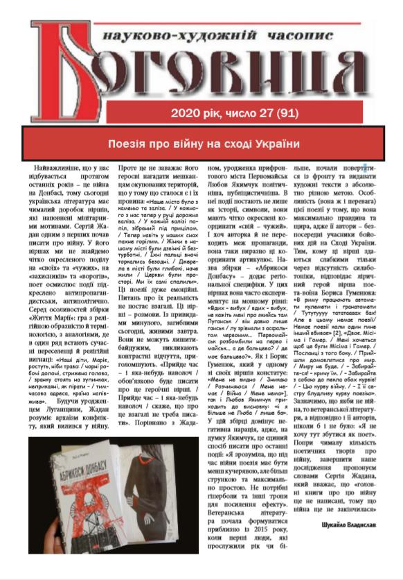 Вийшло свіже число факультетської газети «Боговиця»