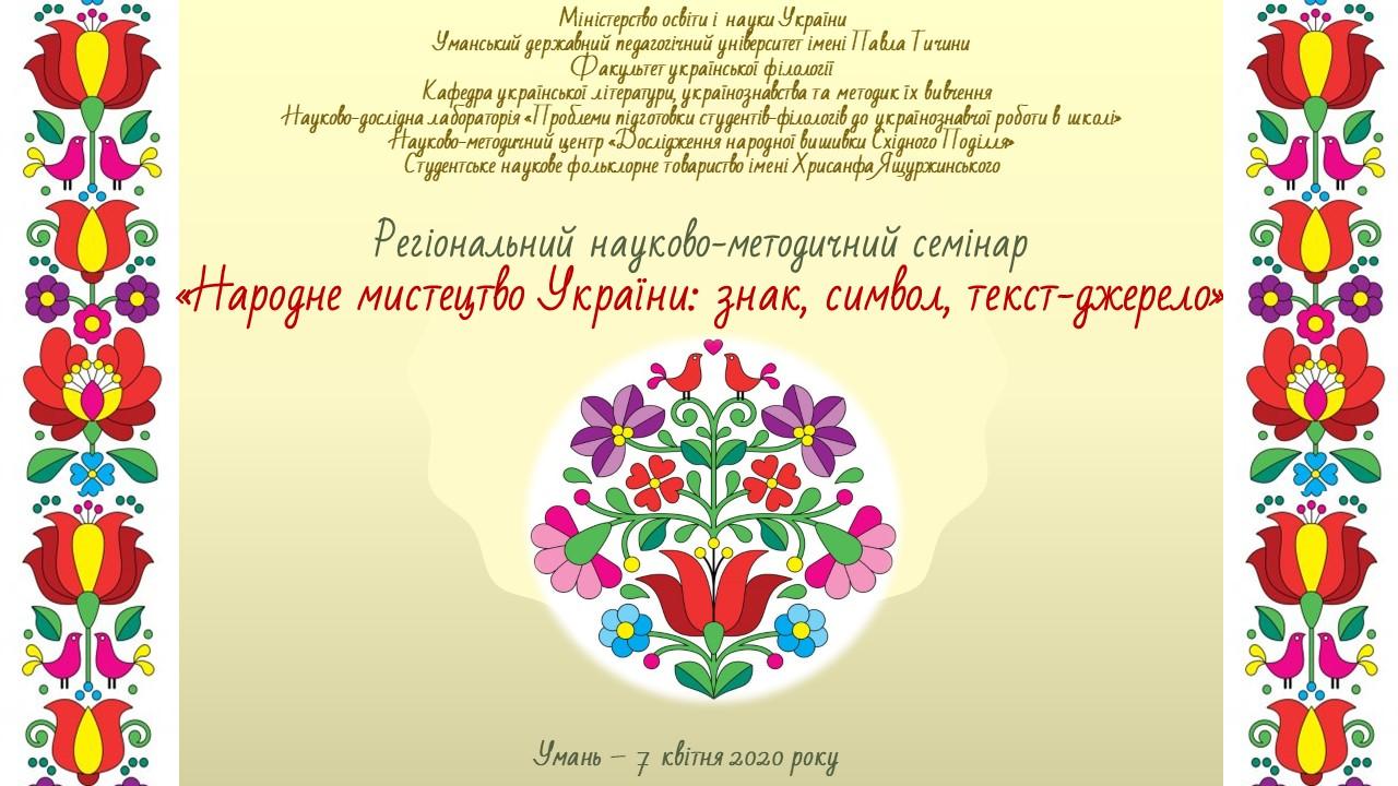 Народне мистецтво України: знак, символ, текст-джерело