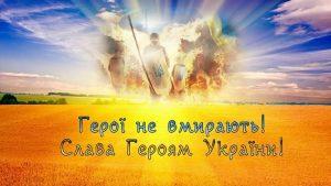 Година мужності «Душу й тіло ми положим за нашу свободу»