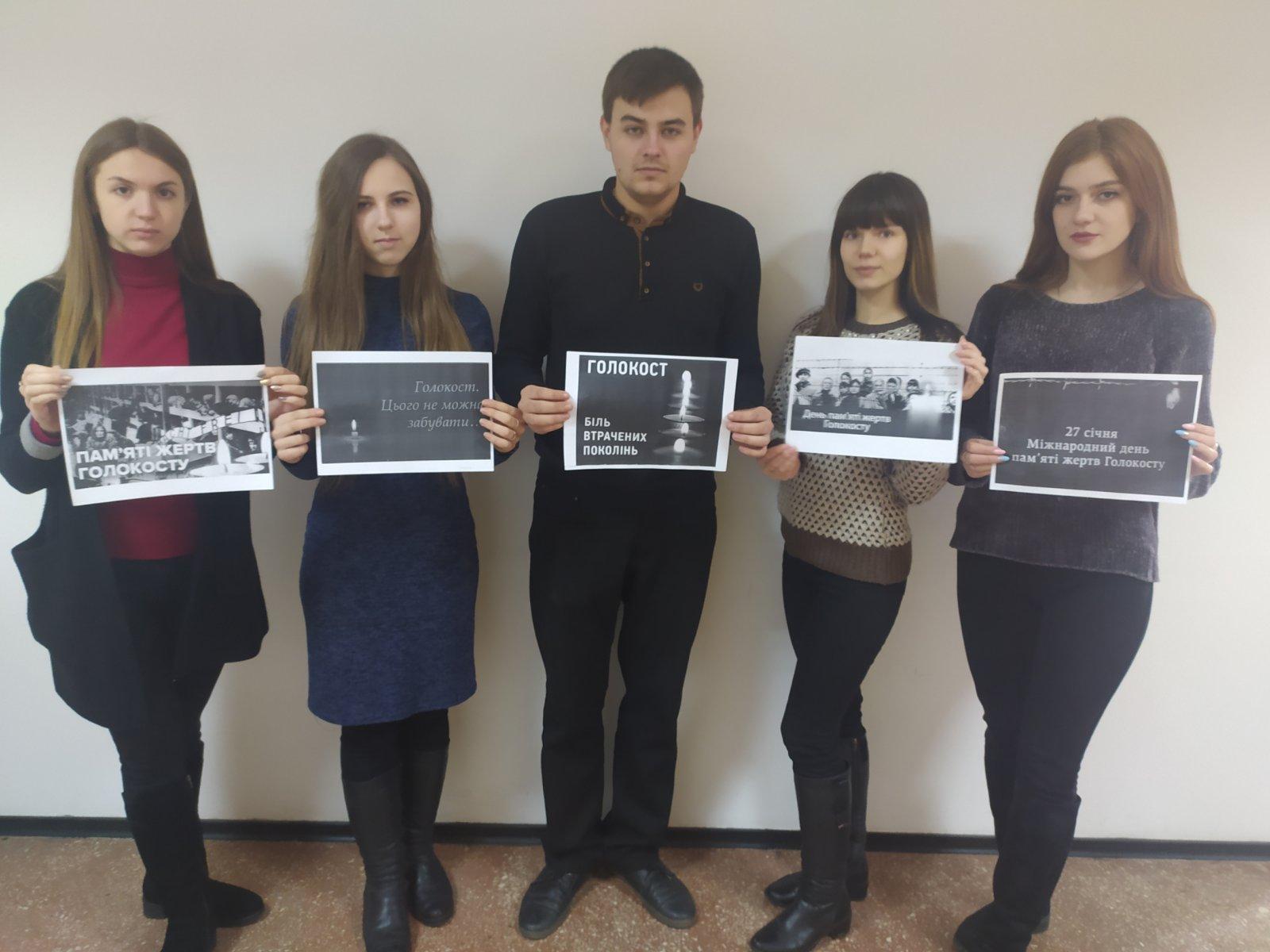Філологи вшанували жертв Голокосту