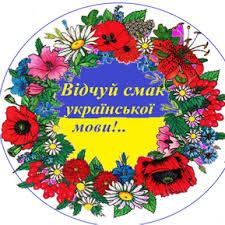 Обирайте освітню програму «Середня освіта. Українська мова і література. Англійська мова»