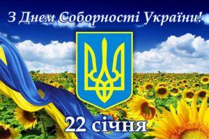 Вітаємо  з Днем Соборності України!