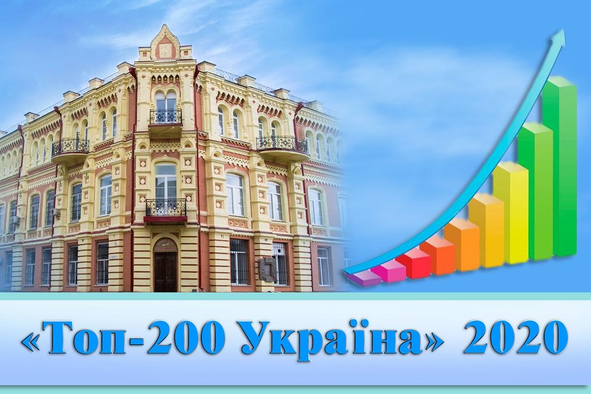 УДПУ ЗНОВУ СУТТЄВО ПІДНЯВСЯ В РЕЙТИНГУ «ТОП-200 УКРАЇНА 2020»