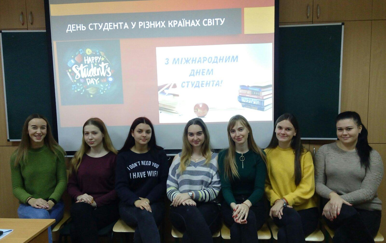 До Міжнародного дня студента