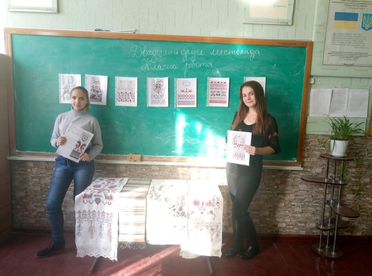 Українська вишивка як засіб виховання школярів  (з досвіду педагогічної практики студентів-філологів)