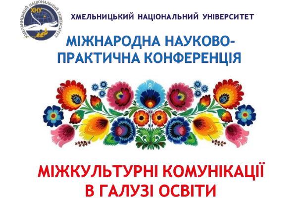 Міжнародна науково-практична конференція «Міжкультурні комунікації в галузі освіти»
