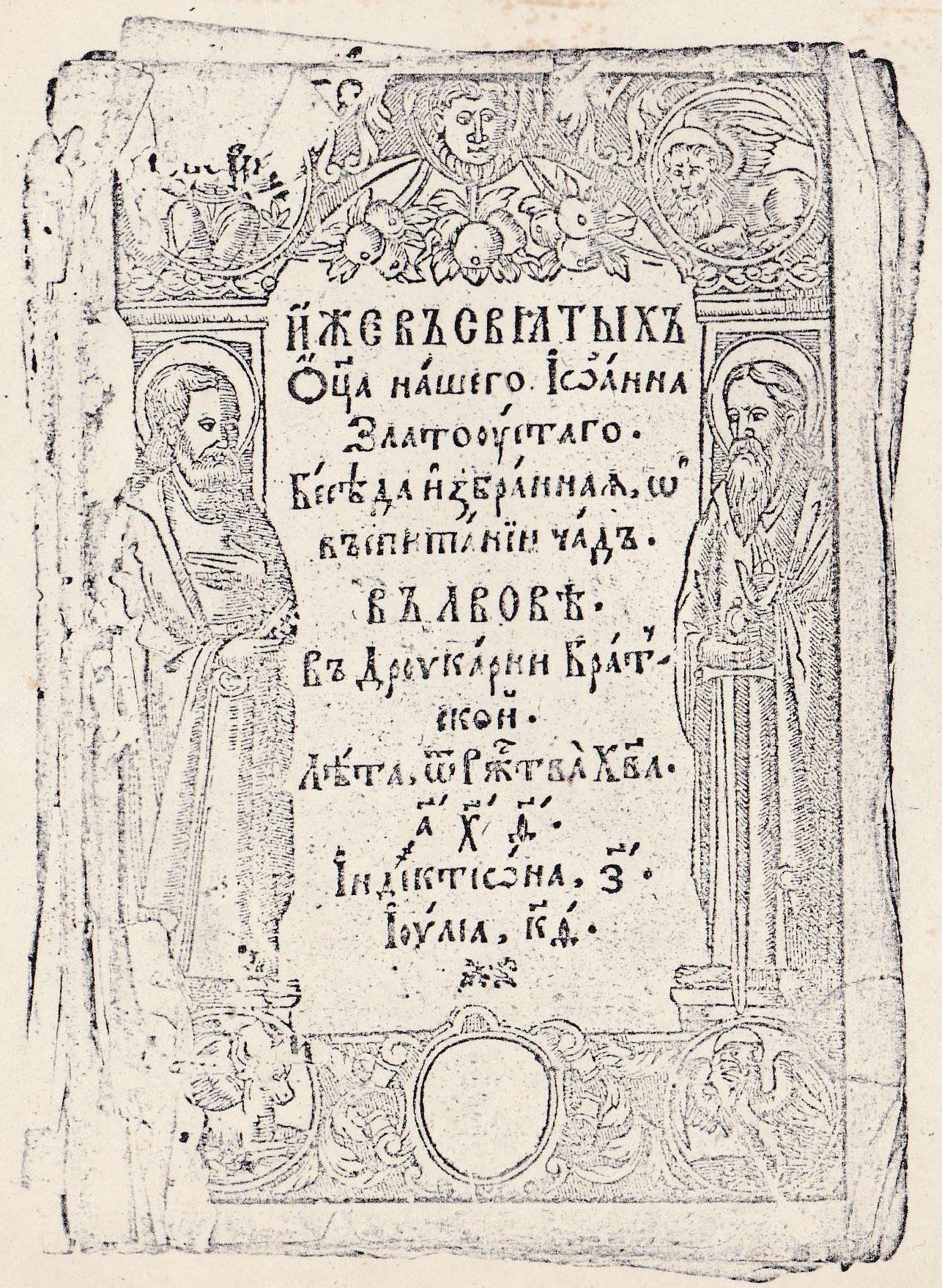 До дня слов'янської писемності і культури