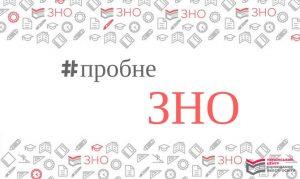 В Україні триває реєстрація для участі в пробному ЗНО