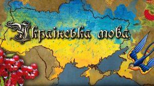Цікавинки про українську мову