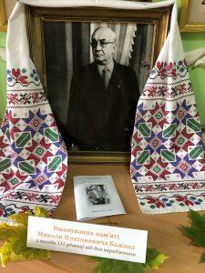 Вшанування пам'яті Миколи Бажана  з нагоди 115 річниці від дня народження