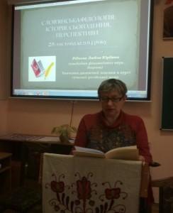 «Слов'янська філологія: історія, сьогодення, перспективи»