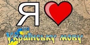 Я люблю Українську мову!