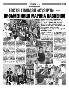 «Русалонька із 7-В…» – вона і в Запоріжжі «РУСАЛОНЬКА»))