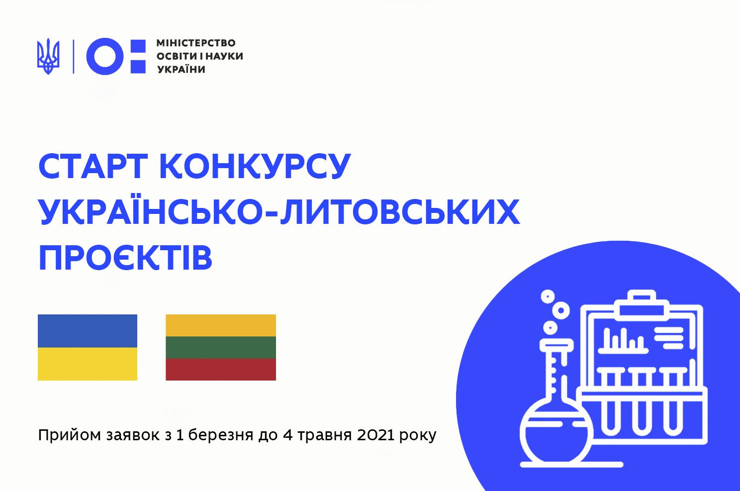 Українсько-литовські науково-дослідні проєкти