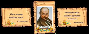 Українська мова – божиста, богодана, богообрана