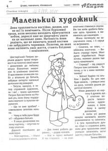 Чергові публікації у всеукраїнській пресі