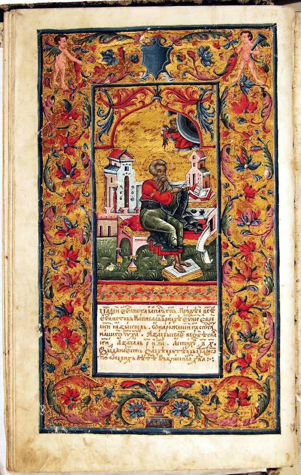 Пересопницьке Євангеліє – визначна пам'ятка  української писемності