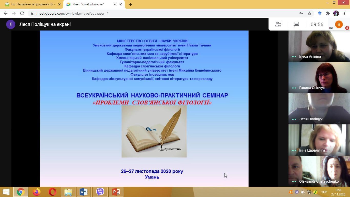 Всеукраїнський науково-практичний семінар  «Проблеми слов'янської філології».