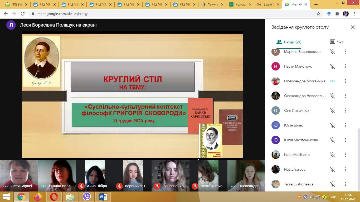 Засідання круглого столу  «Суспільно-культурний контекст філософії Григорія Сковороди»