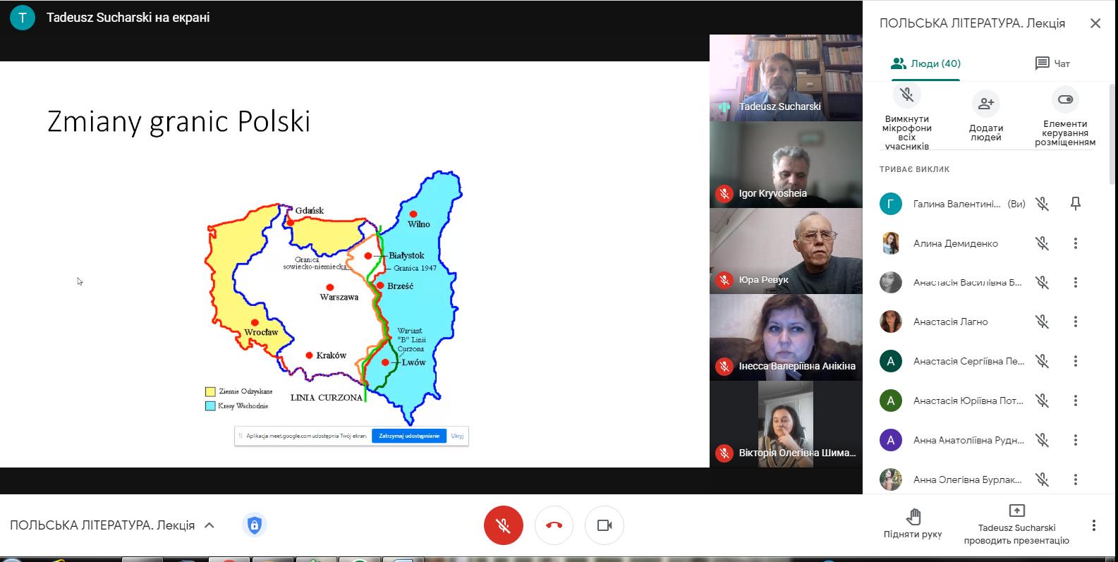 Лекція доктора габілітованого Тадеуша Сухарського (Республіка Польща)