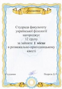 грамота_2
