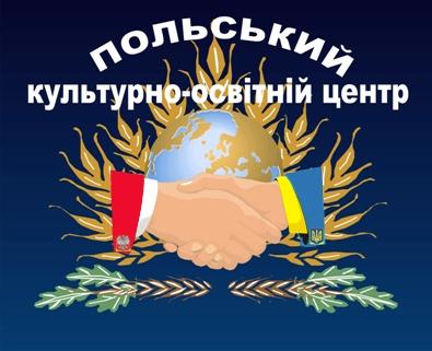 ПОЛЬСЬКО-УКРАЇНСЬКА ЛІТНЯ ШКОЛА «Свобода і політика. Протестні спільноти та мережі спротиву»