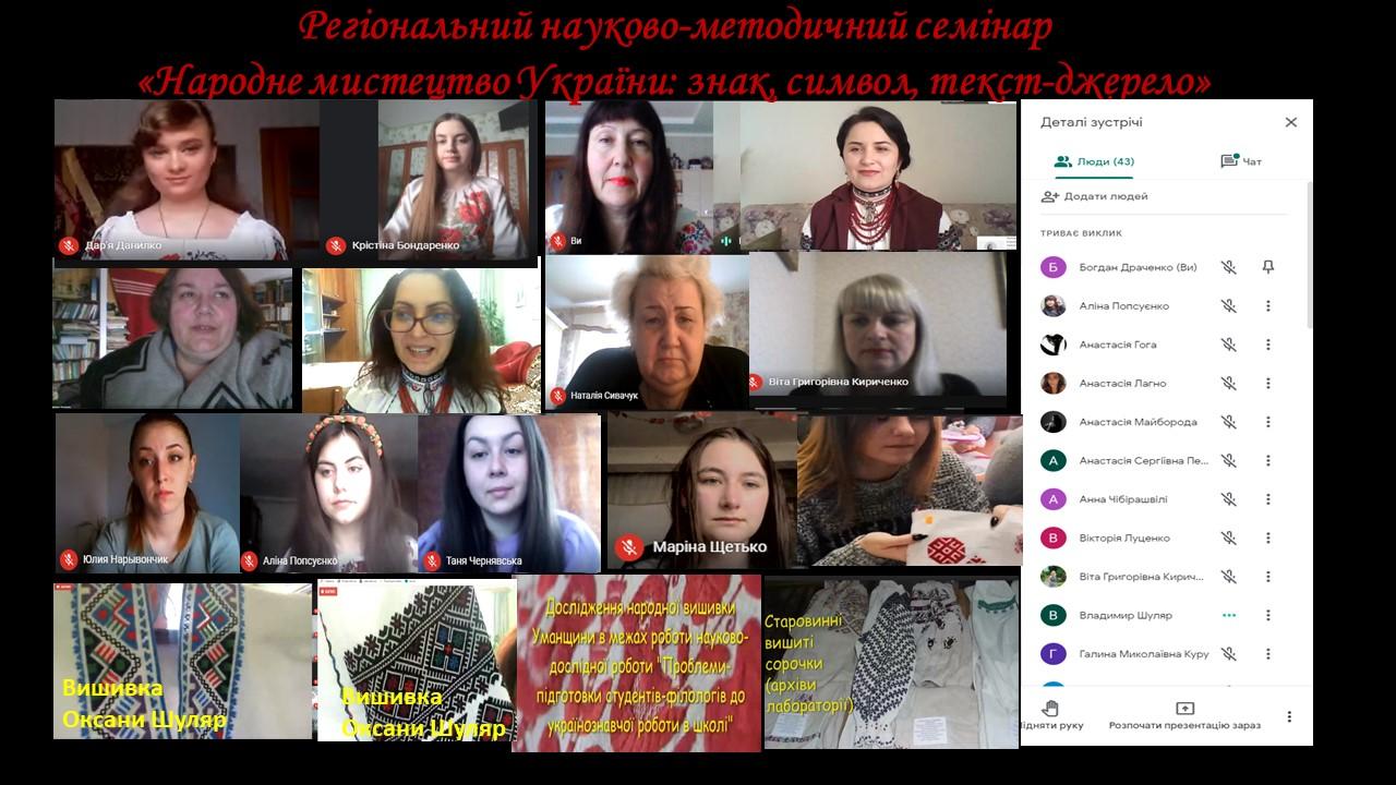 ІІІ Регіональний науково-методичний семінар «Народне мистецтво України: знак, символ, текст-джерело»