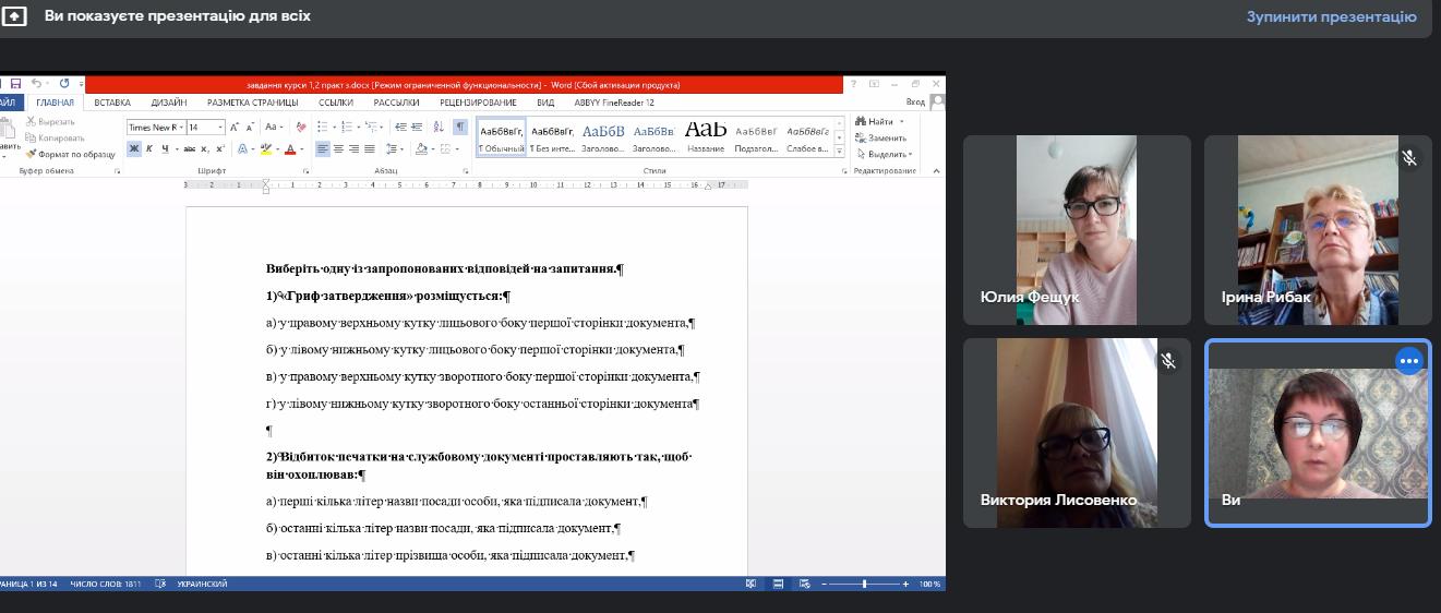 Курси підвищення кваліфікації для вчителів української мови і літератури