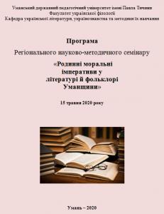Регіональний науково-методичний семінар «Родинні моральні імперативи у літературі й фольклорі Уманщини»