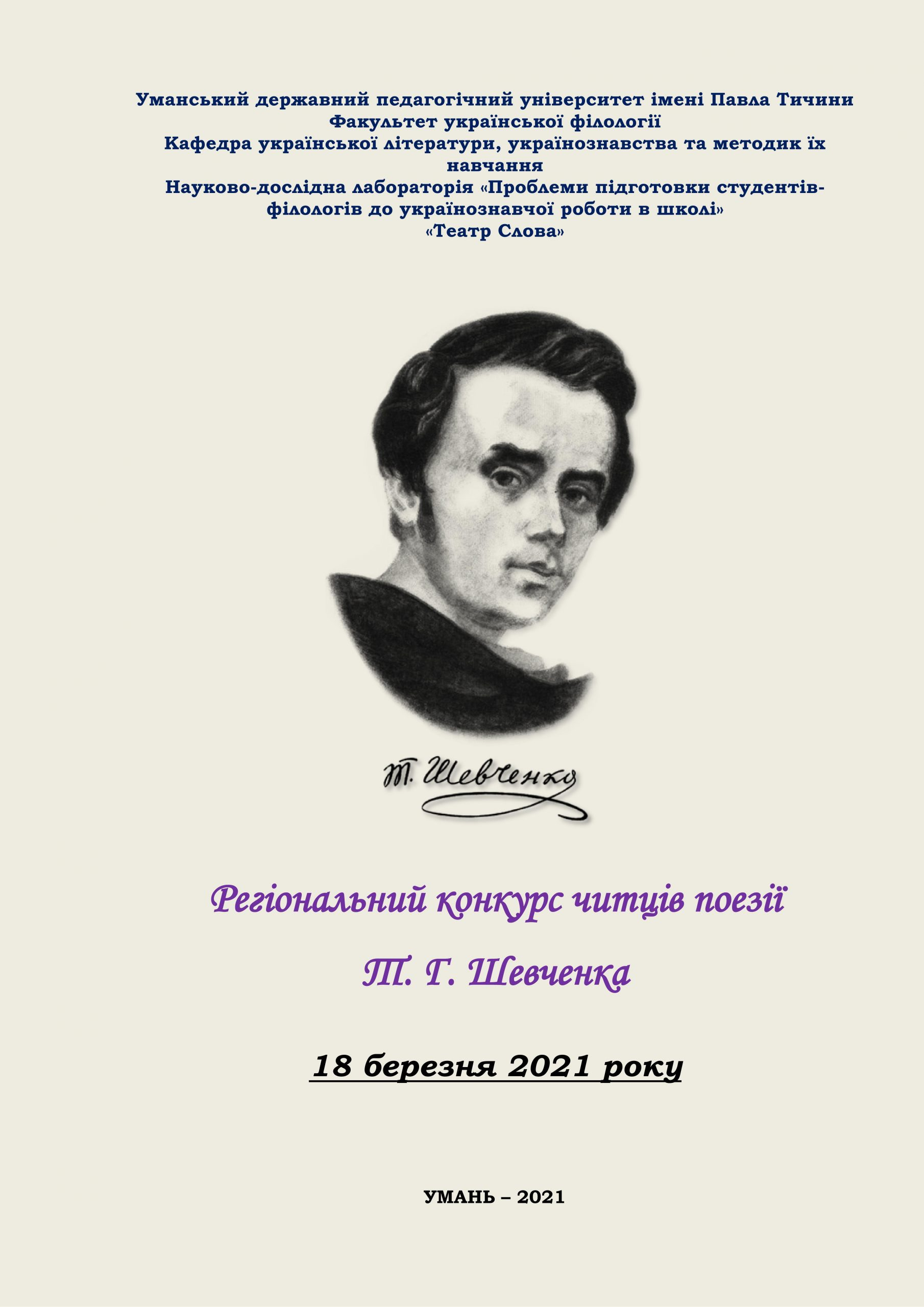 Конкурс читців зібрав найкращих шанувальників поезії Т.Г. Шевченка