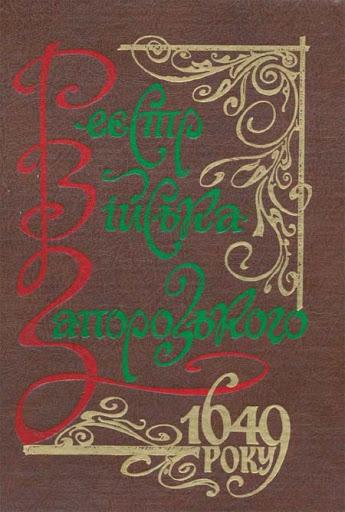 Козацькі прізвища у Реєстрі Війська Запорозького 1649 р.