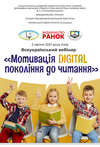 З нагоди Міжнародного дня дитячої книги